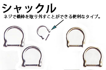 シャックル 定価600円(本体価格)