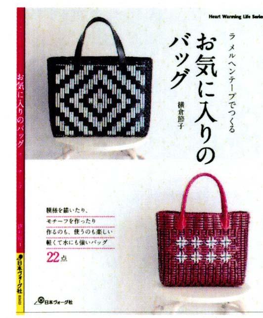 書籍「お気に入りのバッグ 」 本体価格1350円